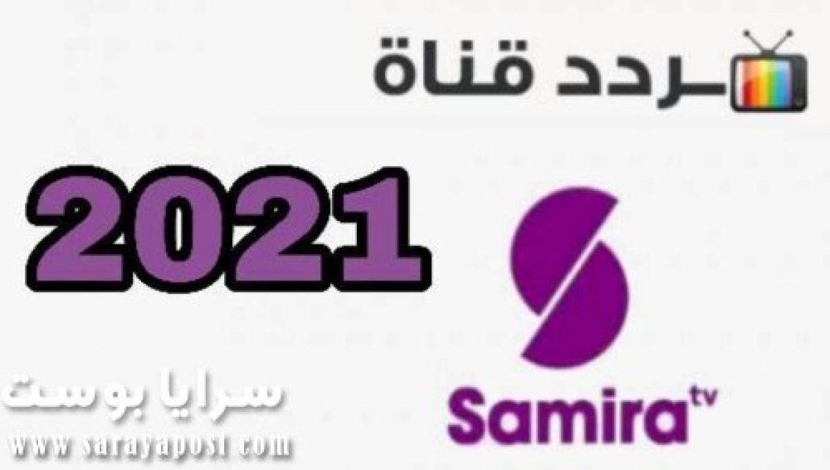 تردد قناة سميرة 2021 Samira TV