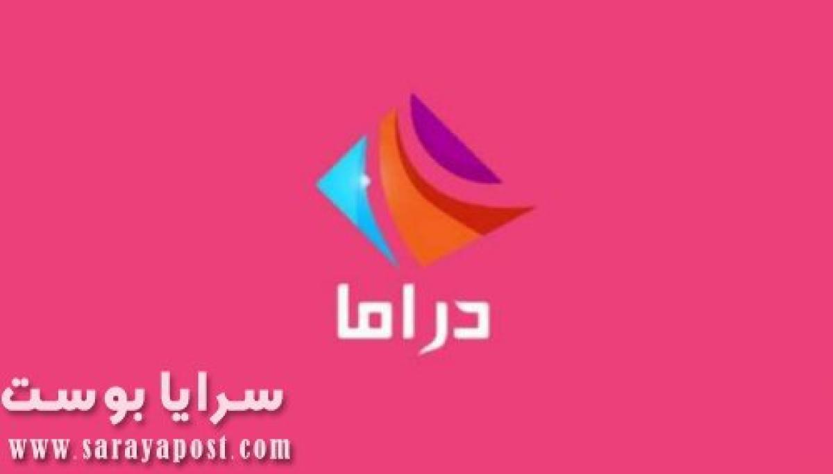 تردد قناة دراما الوان الجديد 2021 Drama Alwan