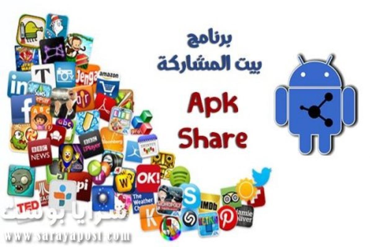 تطبيق بيت المشاركة  لإرسال التطبيقات APK Share
