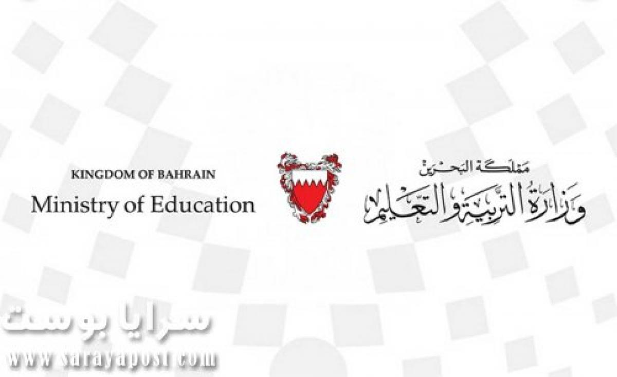 درجات الطلاب وزارة التربية والتعليم البحرين