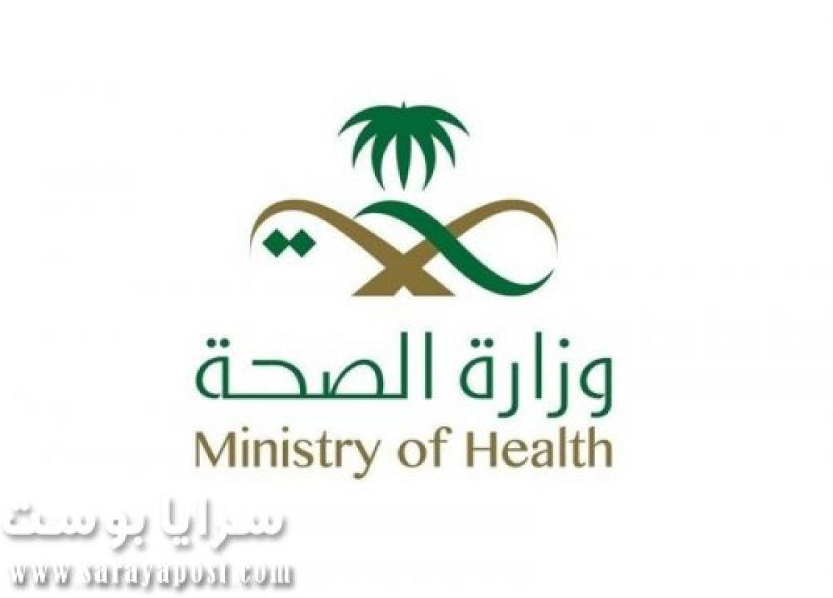 حجز موعد في المركز الصحي وكيفية التسجيل في صحتي