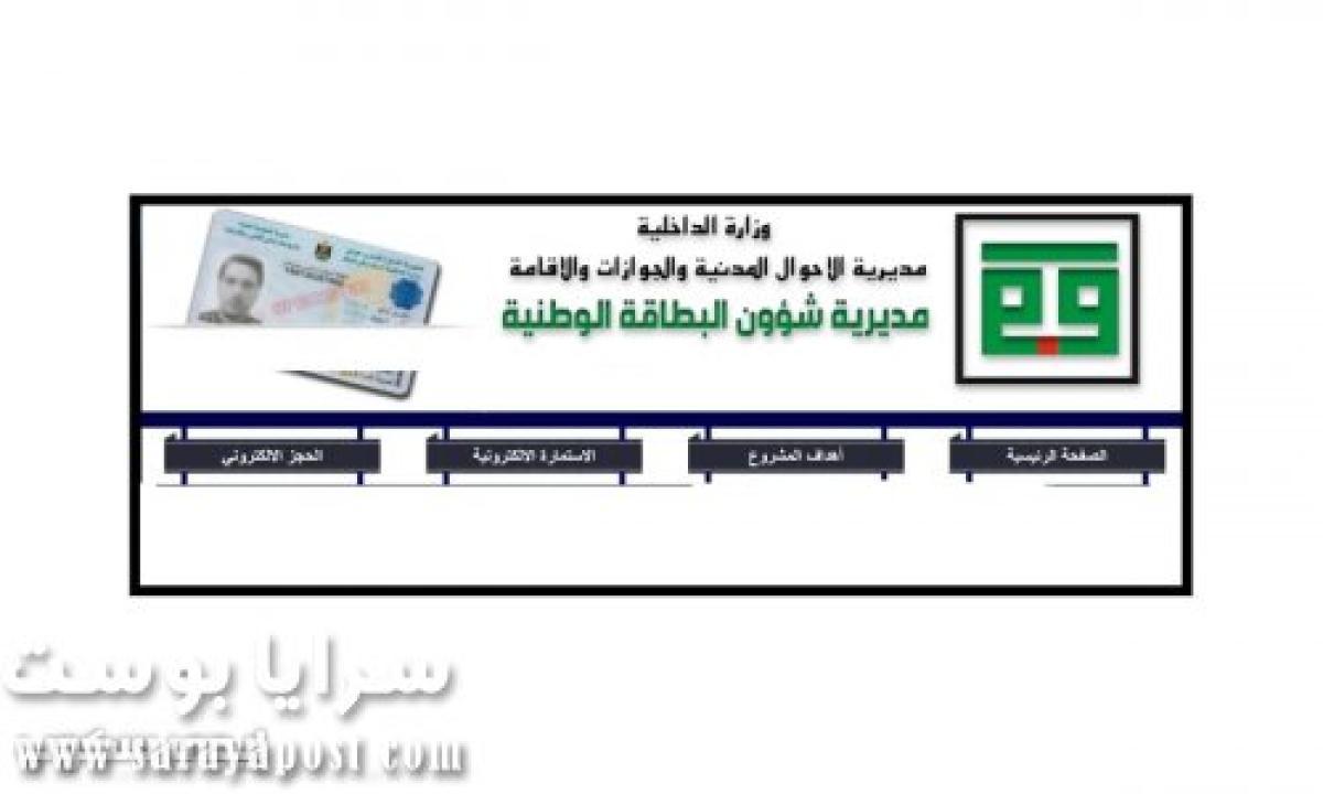 حجز البطاقة الموحدة عبر موقع وزارة الداخلية العراقية