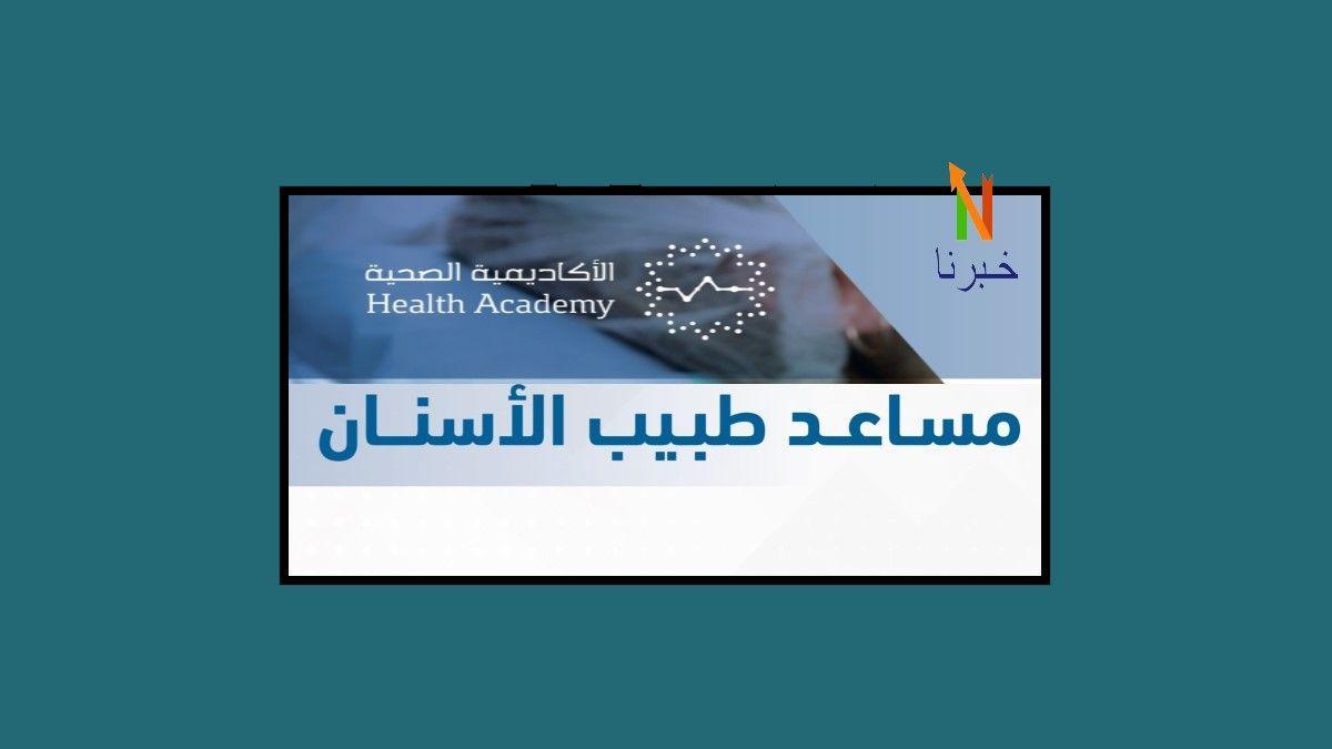 التقديم على برنامج مساعد طبيب أسنان في وزارة الصحة