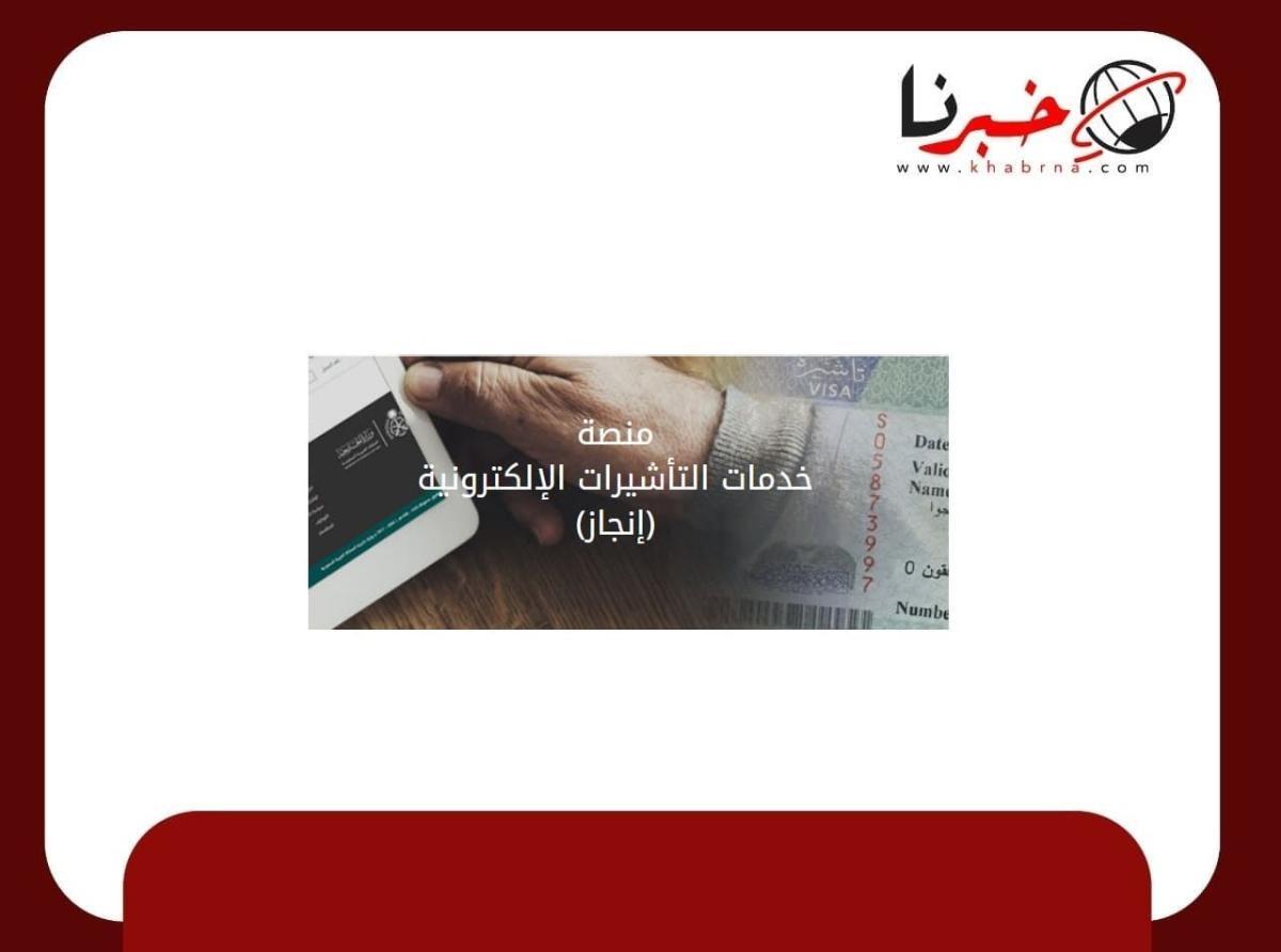 استعلام عن تفويض تأشيرة عبر موقع إنجاز للتأشيرات