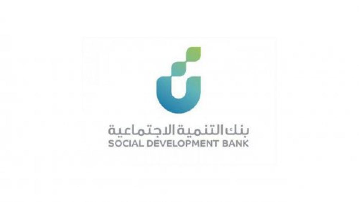 شروط بنك التنمية للمطلقات قرض الأسرة 1443