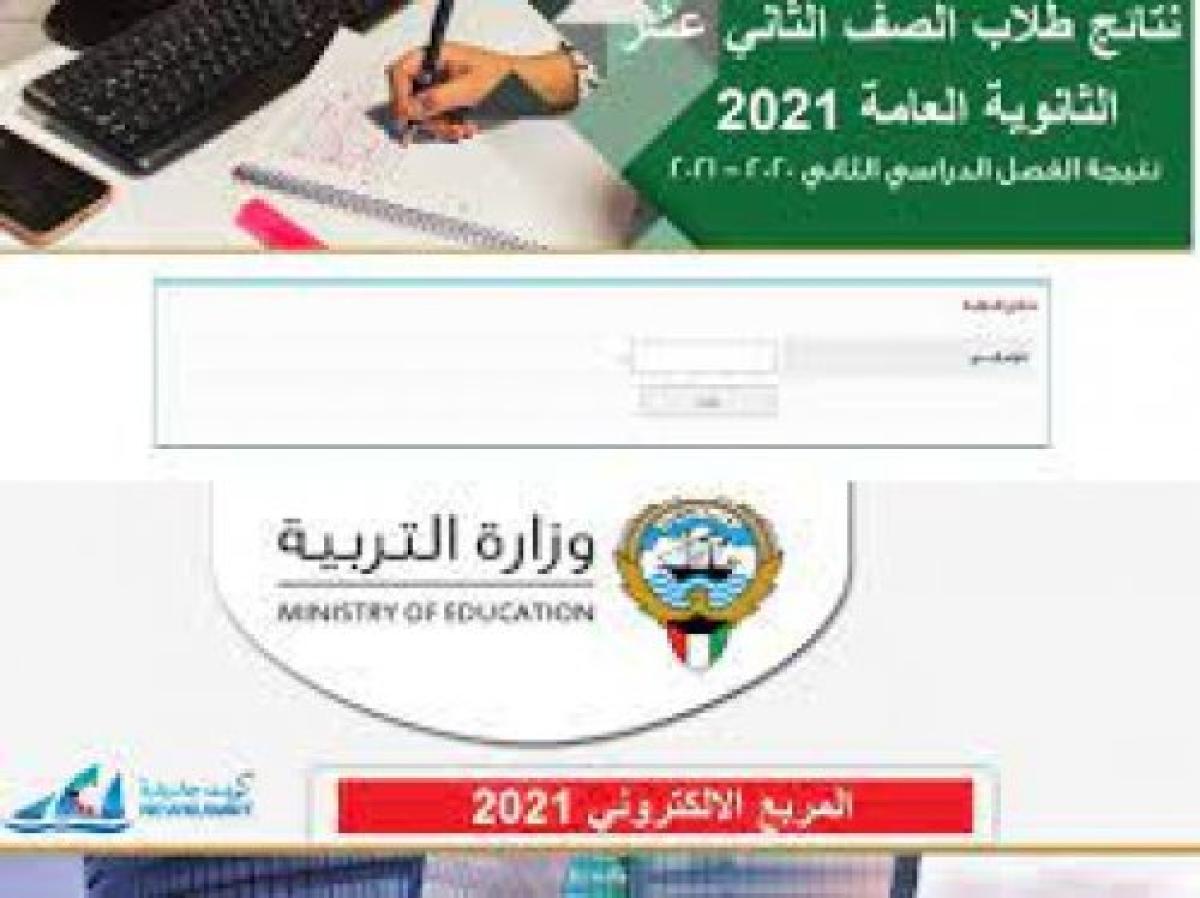 نتائج الصف الثاني عشر في الكويت 2021 موقع وزارة التربية
