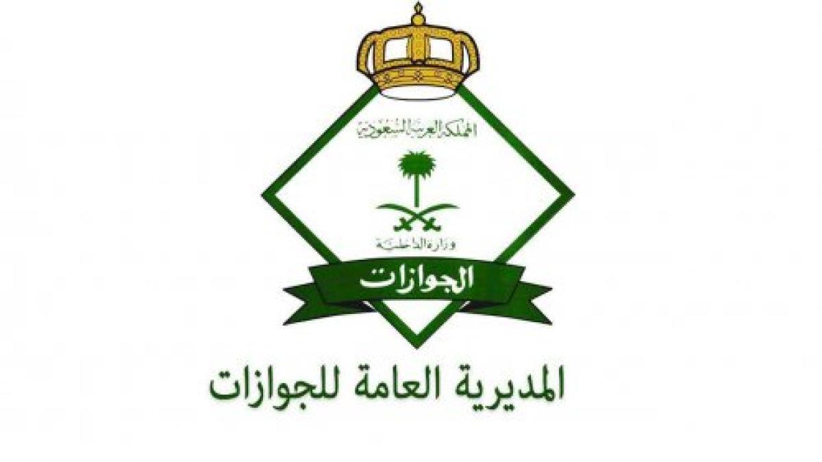 رقم الجوازات المجاني للاستفسار الرياض