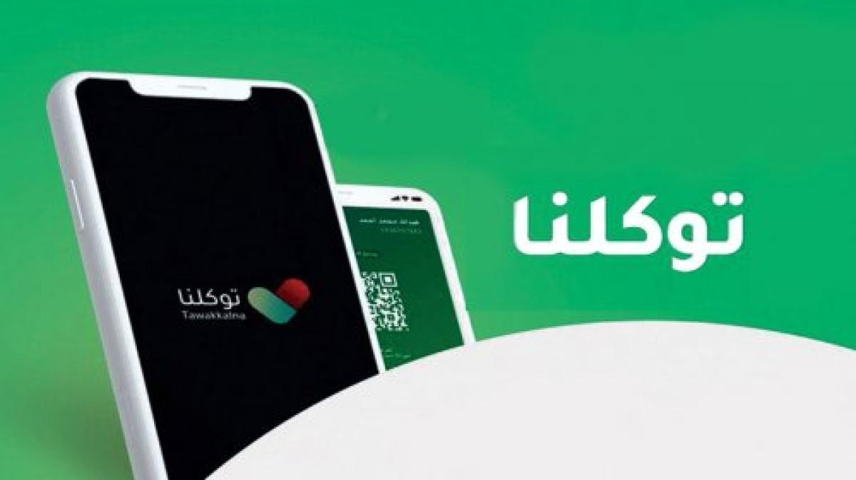 """تطبيق  """" توكلنا """" فى السعودية يكشف عن 3 خدمات جديدة.. تعرف عليها"""