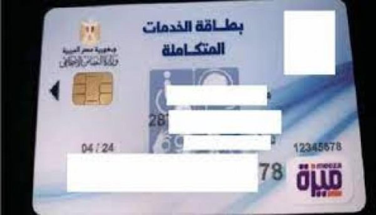 تسجيل بطاقة الخدمات المتكاملة ٢٠٢٠ موقع وزارة التضامن