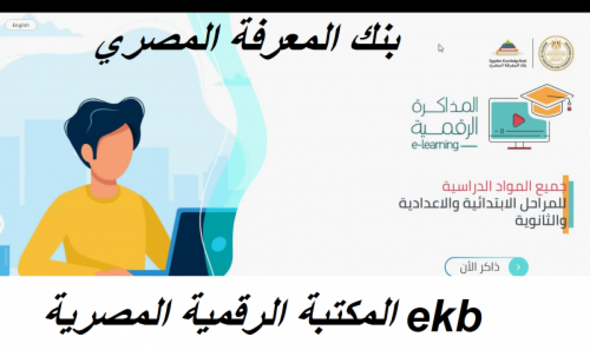 موقع المكتبة الرقمية ذاكر للتعليم عن بعد وزارة التربية والتعليم study ekb