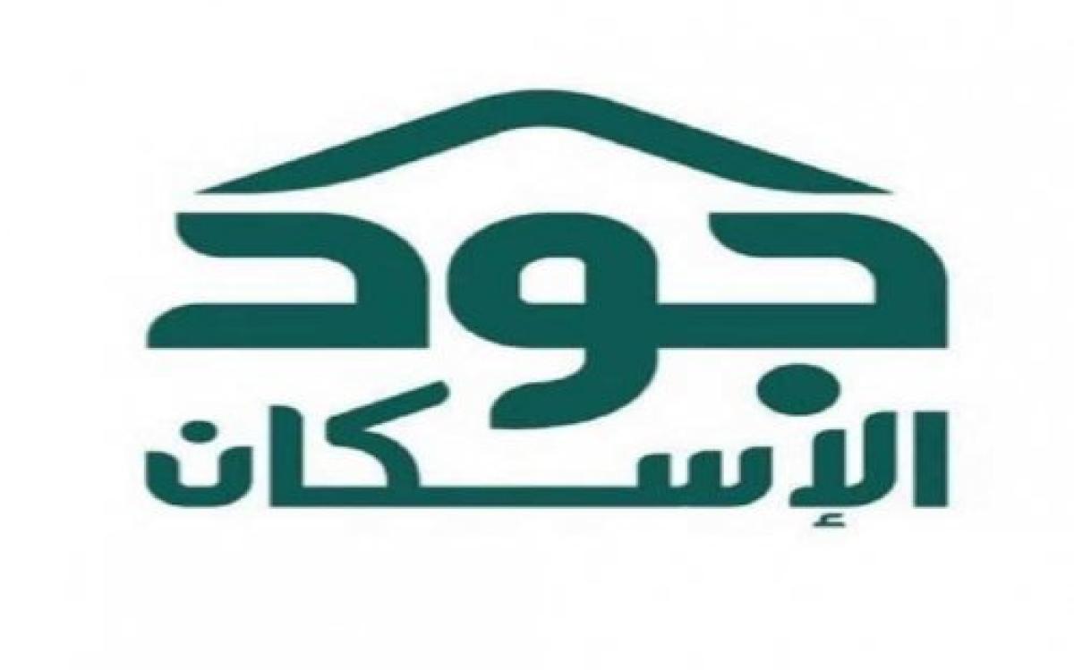 التسجيل في منصة جود الإسكان والرابط الجديد 2021 في السعودية