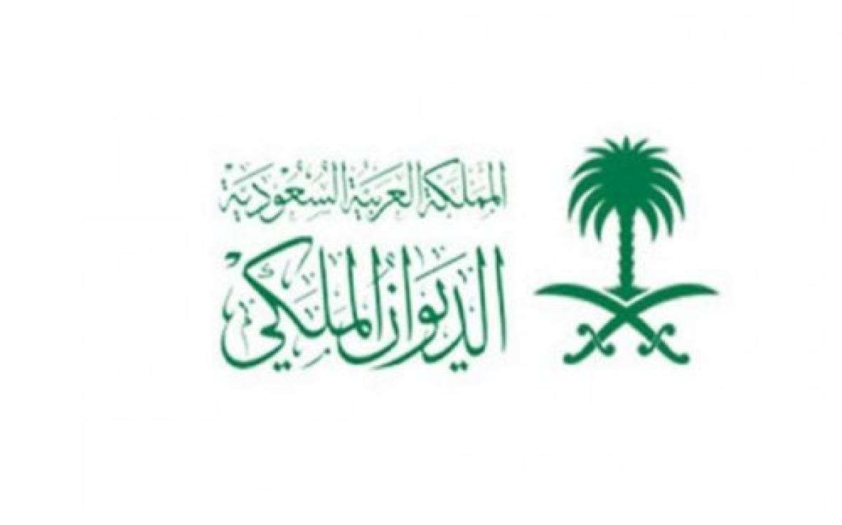 نموذج تقديم شكوى أو طلب مساعدة الديوان الملكي السعودي