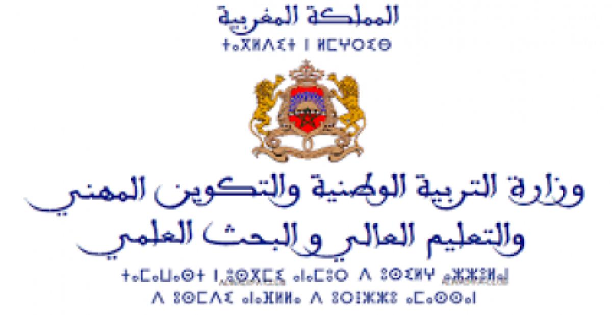 نتائج الثالث الإعدادي المغرب 2021 وزارة التربية الوطنية والتكوين المهني