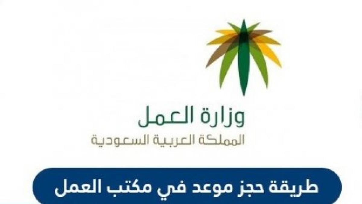 حجز موعد مكتب العمل بالسعودية 2021 وتقديم طلب تجديد الإقامة إلكترونيًا