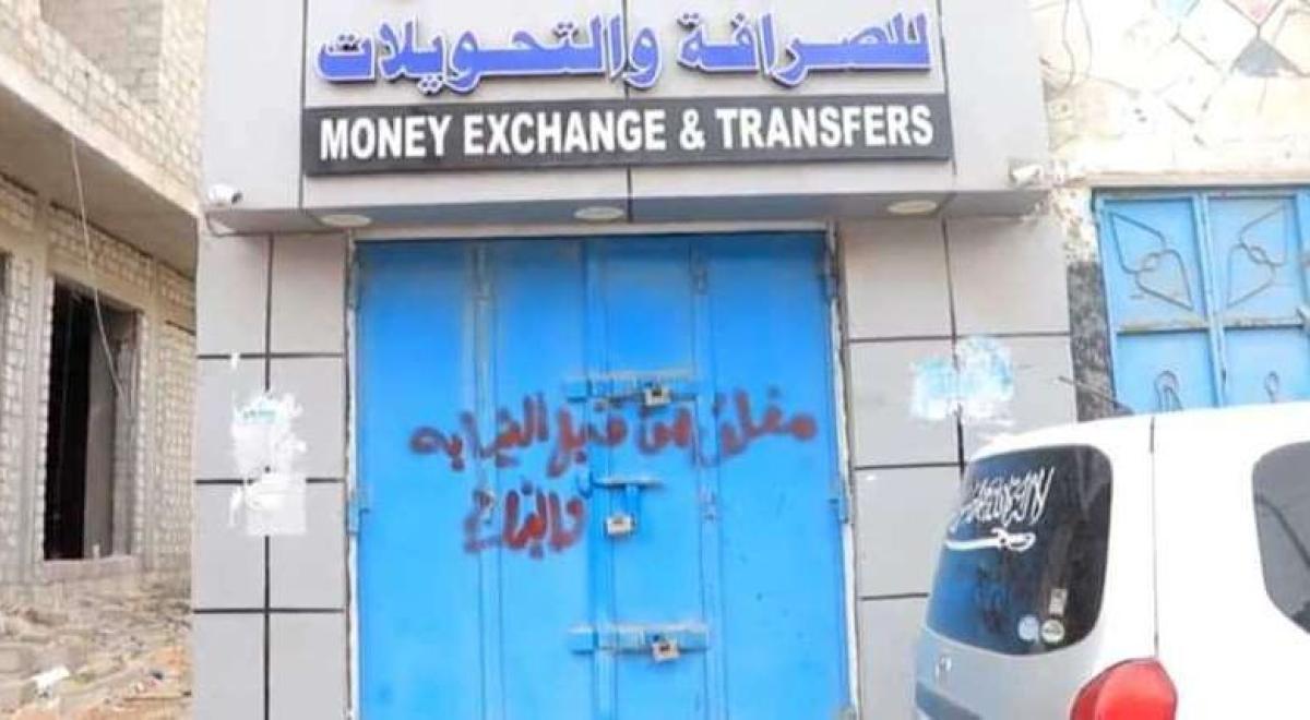 المهرة..النيابة العامة وفرع البنك المركزي ينفذون حملة واسعة على محلات الصرافة المخالفة