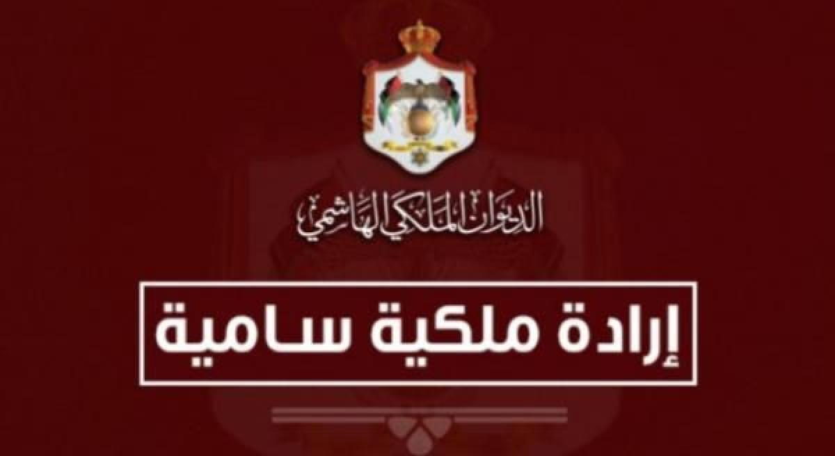 ارادة ملكية بالمواجدة والعبدالله والبيبي اعضاء في مجلس التعليم العالي