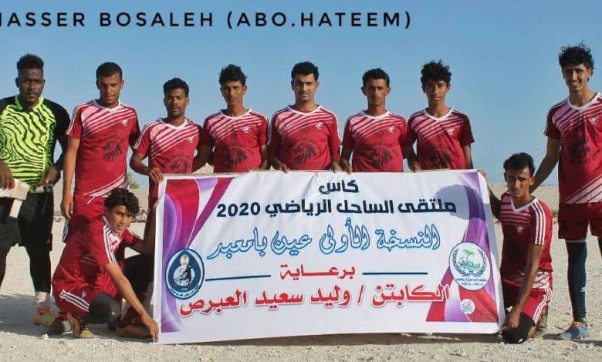 استقلال عرقة يكمل عقد المتأهلين لدور الثمانية من دوري ملتقى الساحل الرياضي (2) بشبوة