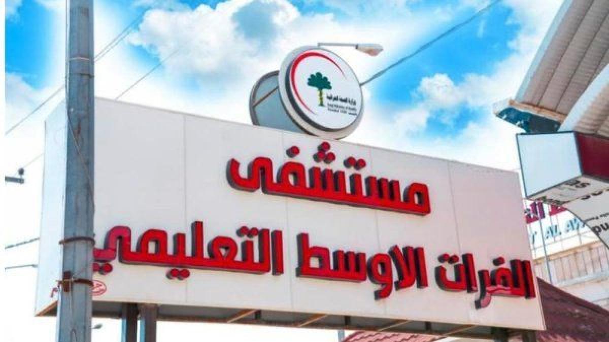 وسائل إعلام عراقية: إحباط محاولة إحراق مستشفى الفرات في النجف «فيديو»