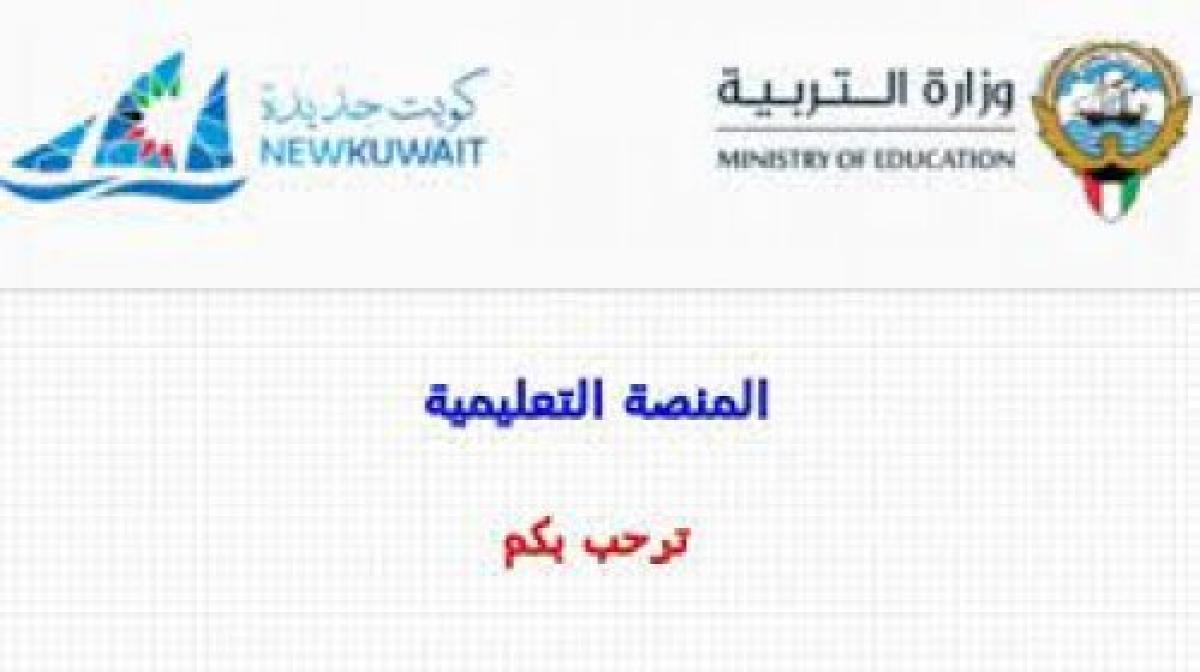 منصة الكويت التعليمية رابط وطريقة التسجيل 2021