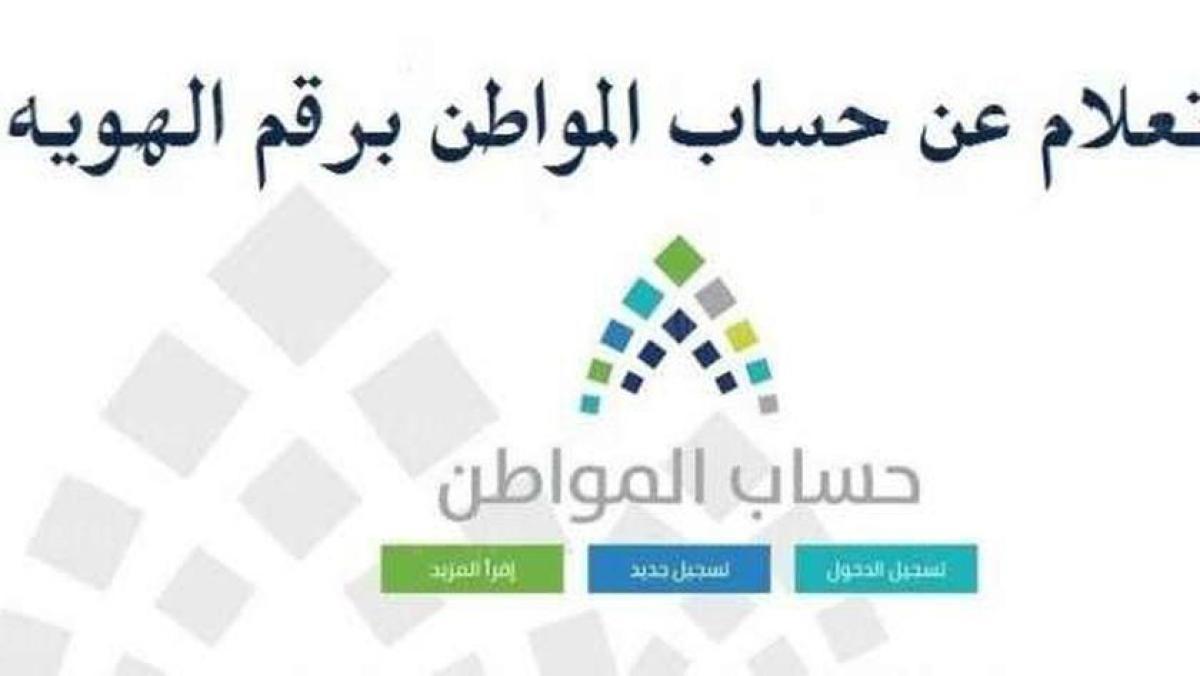 link استعلام عن حساب المواطن الدفعة46 برقم الهوية من وزارة العمل والتنمية السعودية