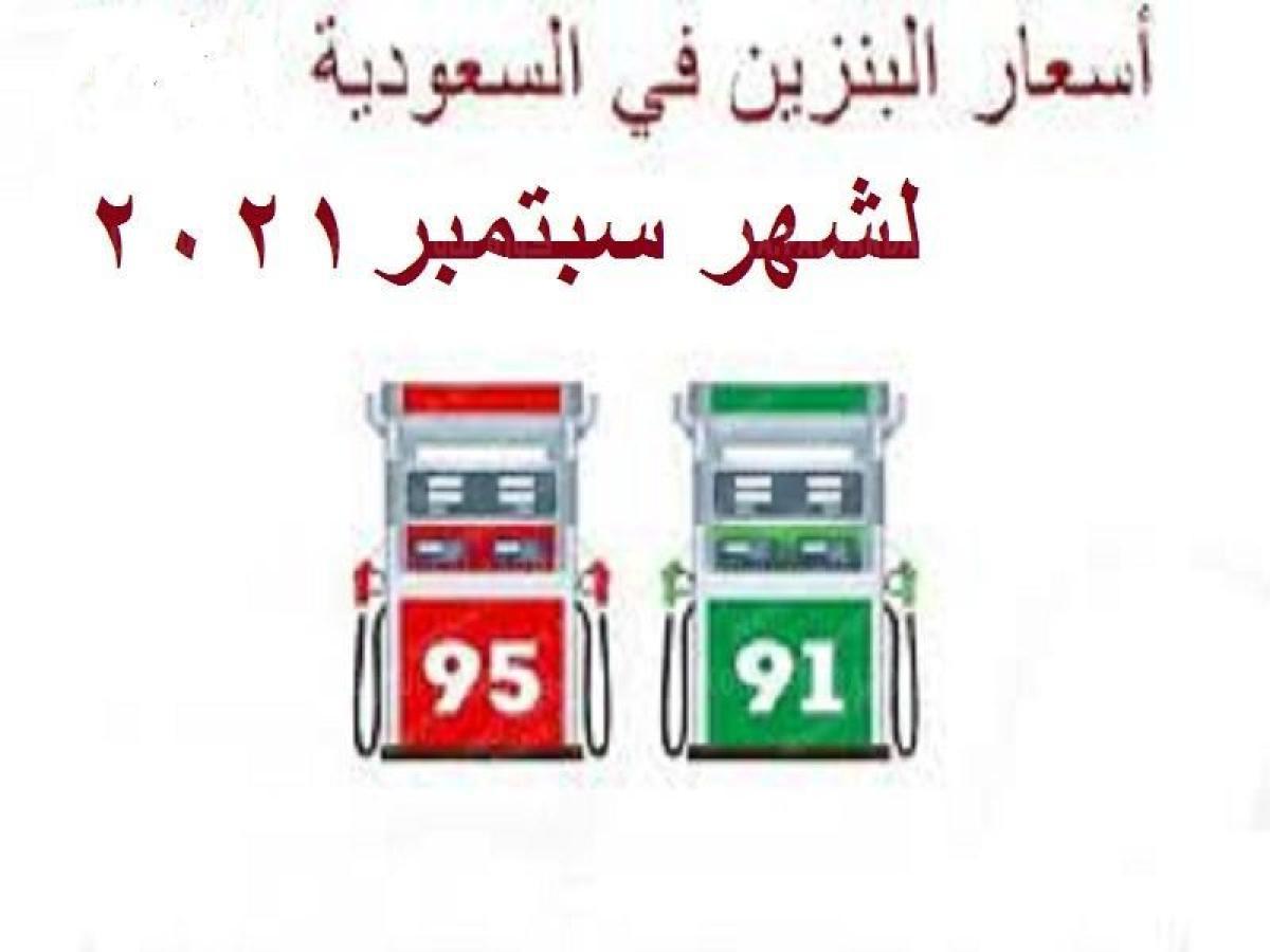 ترقب أسعار البنزين في السعودية لشهر سبتمبر 2021 وفقاً لتحديث أرامكو