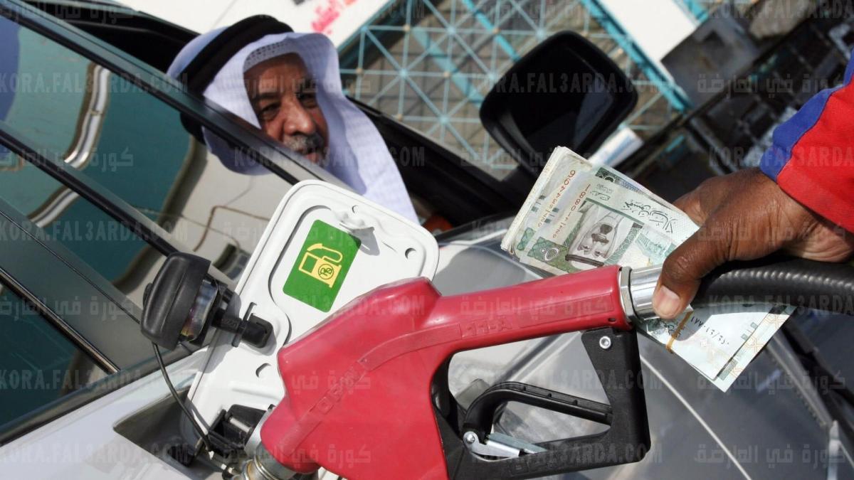 أرامكو تعلن أسعار البنزين في السعودية الجديدة يوم العاشر من شهر سبتمبر