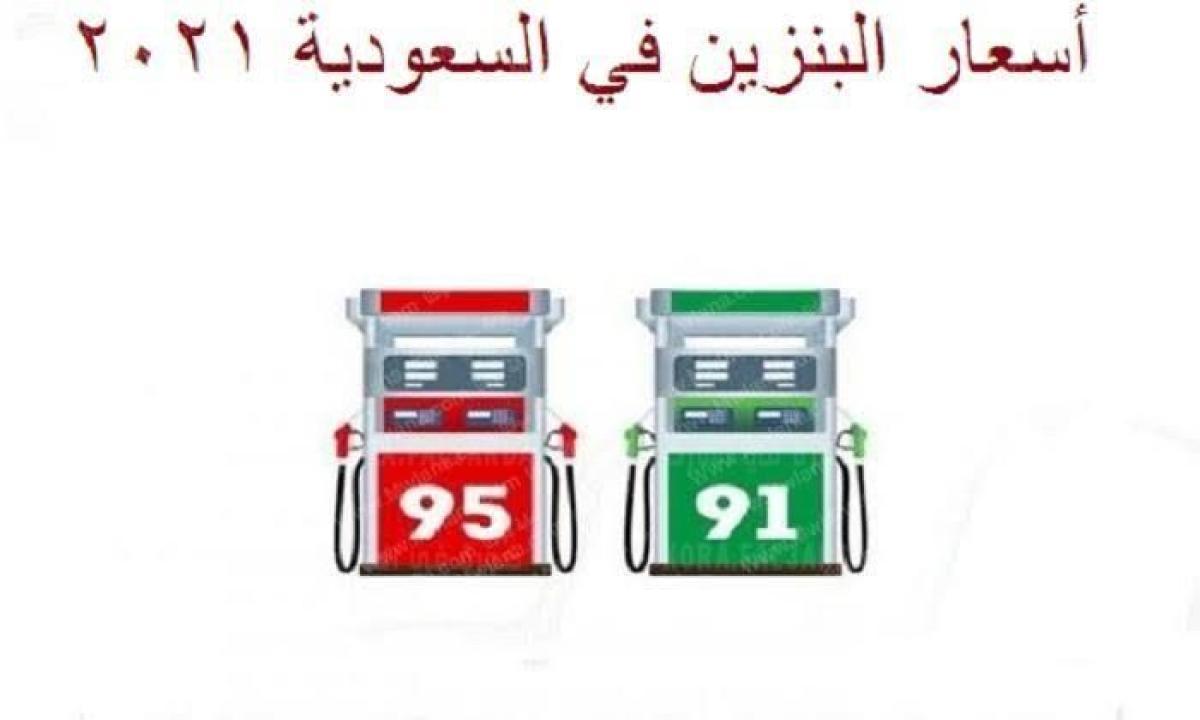 """""""aramco"""" أرامكو تعلن اسعار البنزين في السعودية شهر سبتمبر 2021 .. جدول أسعار البنزين في السعودية"""