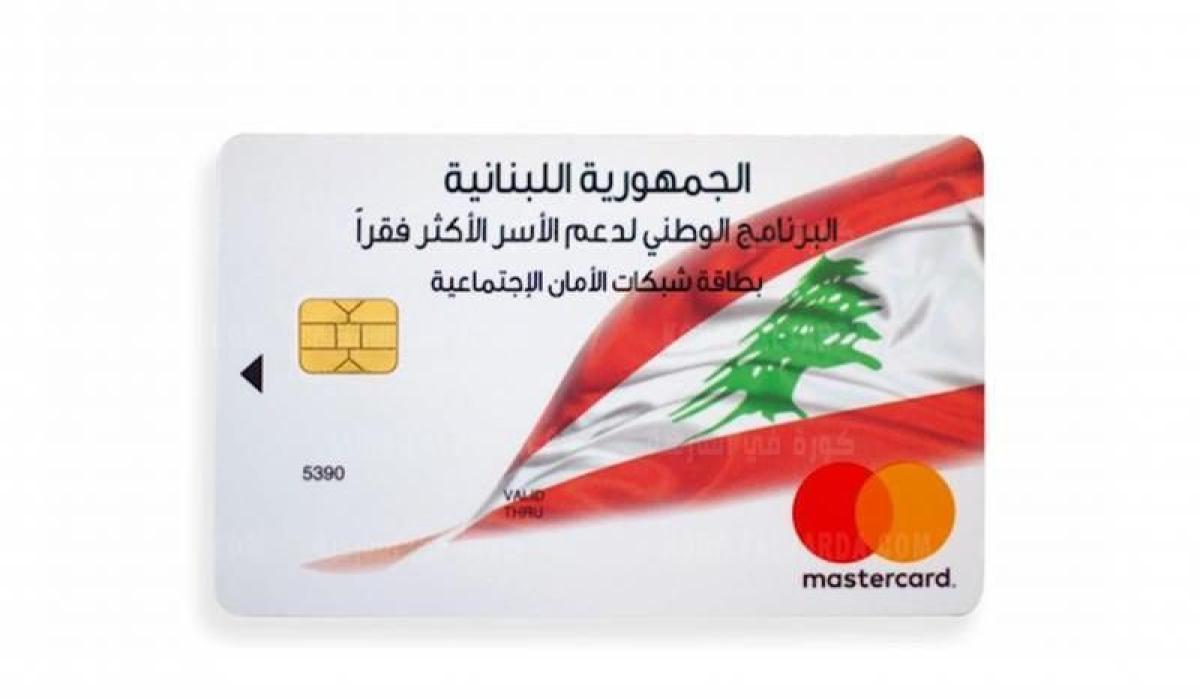"daem impact gov lb  ""هُنا"".. رابط التسجيل في البطاقة التمويلية اللبنانية والمستندات المطلوبة وموعد انتهاء التقديم"