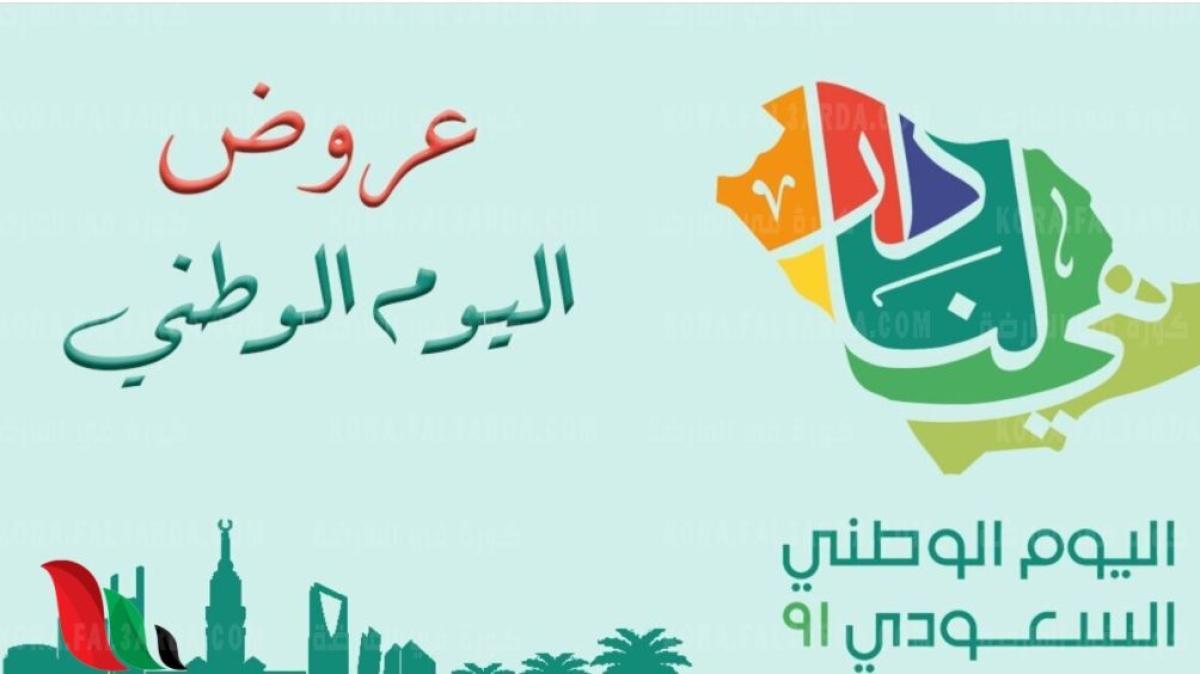 عروض اليوم الوطني 91 في المملكة العربية السعودية حصريا علي موقع كورة في العارضة
