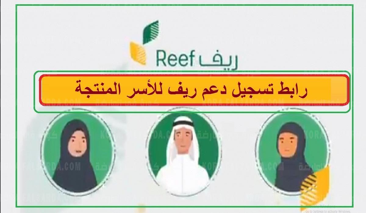 رابط التسجيل في دعم ريف ربات البيوت 1443 للحصول على الدعم الريفي reef.gov.sa