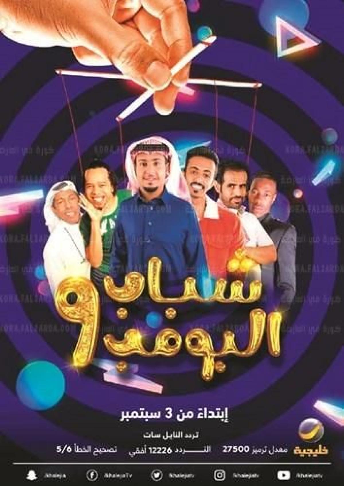 تابع الآن مسلسل شباب البومب ٩ الحلقة الثالثة shabab drama تردد قناة روتانا خليجية Hd