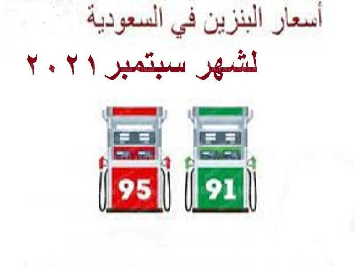 """""""ترقبوا"""" اسعار البنزين في السعودية لشهر سبتمر 2021 من ارامكو المطبقة السبت 11/9/2021"""