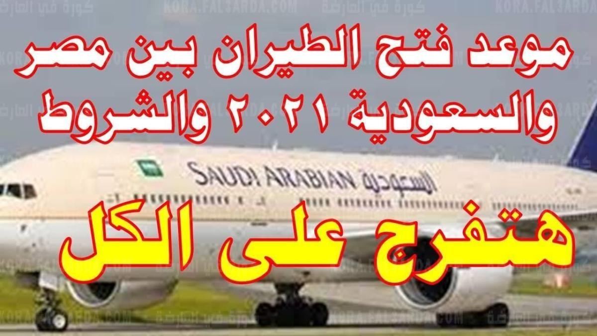 فرحة كبيرة ..الطيران السعودى يعلن موعد فتح الطيران بين مصر والسعودية والشروط الجديدة للسفر