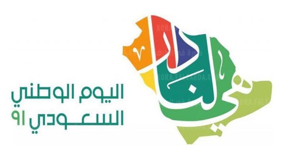 """""""هي لنا دار"""" اليوم الوطني السعودي 91 لعام 1443   احتفالات المملكة السعودية باليوم الوطني"""