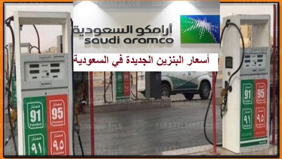 Aramco أسعار البنزين بالمملكة سبتمبر 2021 تحديثها اليوم