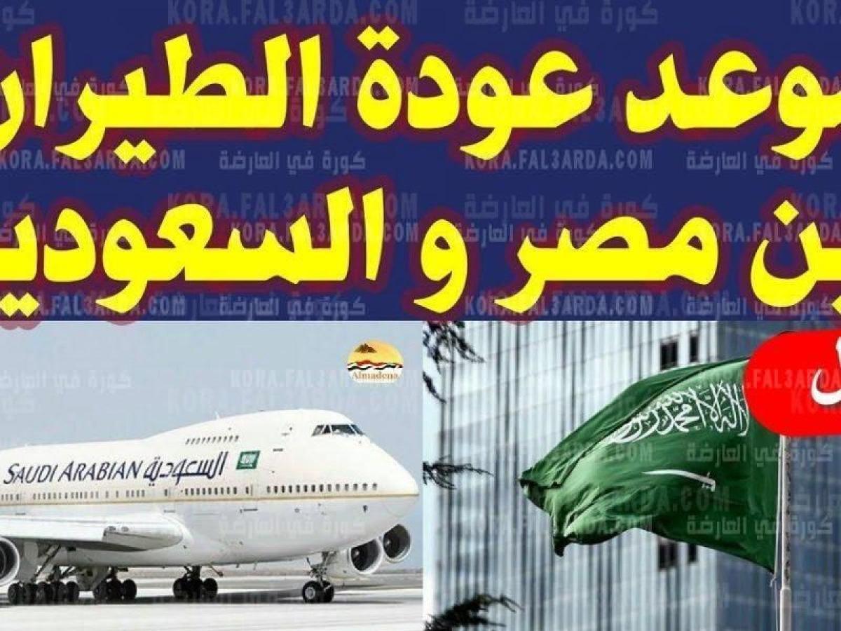 """""""خبر مفرح """" الخطوط السعودية الجوية تحدد موعد فتح الطيران بين السعودية ومصر 2021 للعمالة المصرية وشروط أداء العمرة"""
