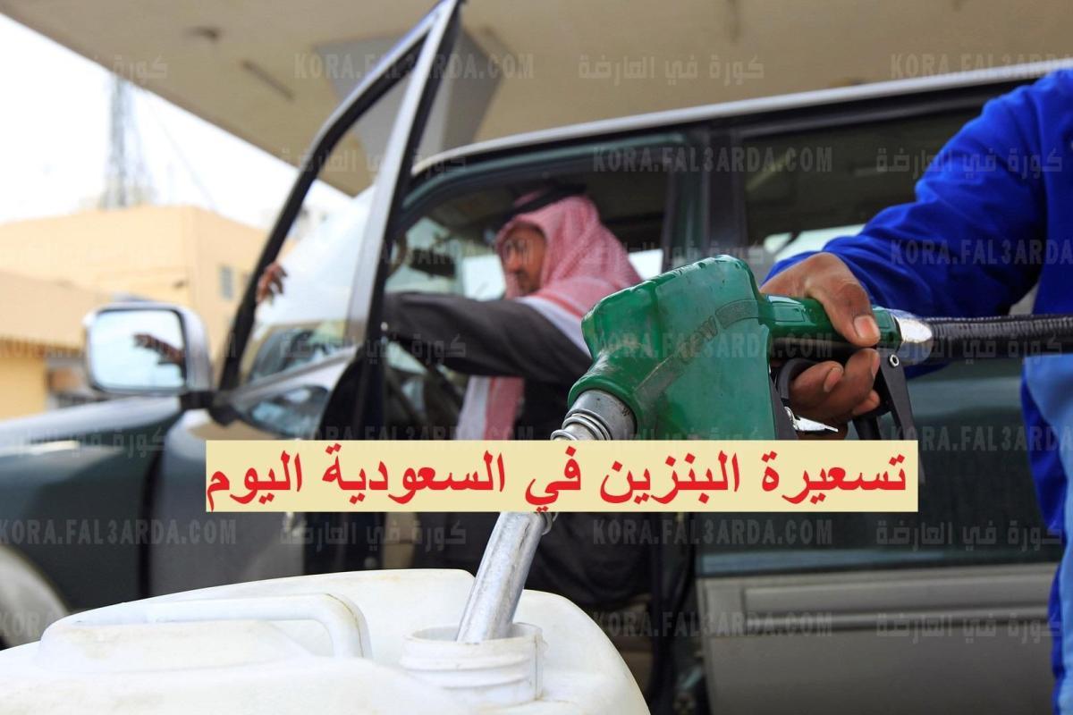 تسعيرة البنزين في السعودية اليوم || ارامكو تعلن اسعار البنزين الجديدة لشهر سبتمبر 2021 اليوم