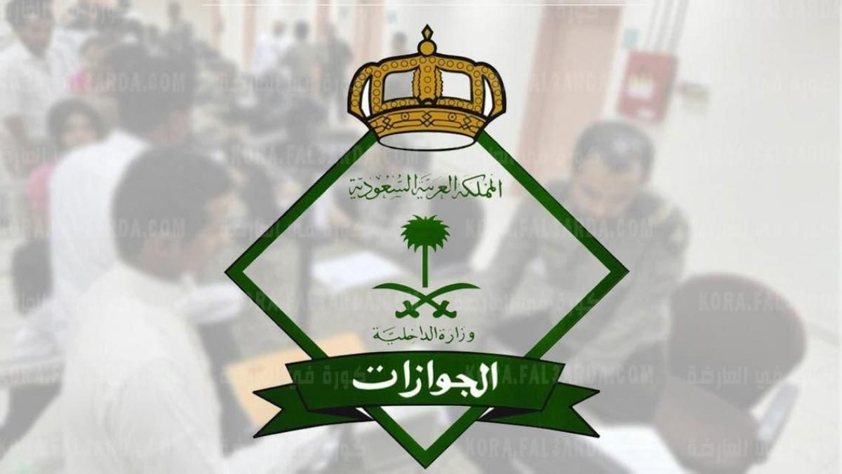الجوازات السعودية تصدر قرار مهم أدخل السرور والفرح على قلوب المقيمين بالمملكة