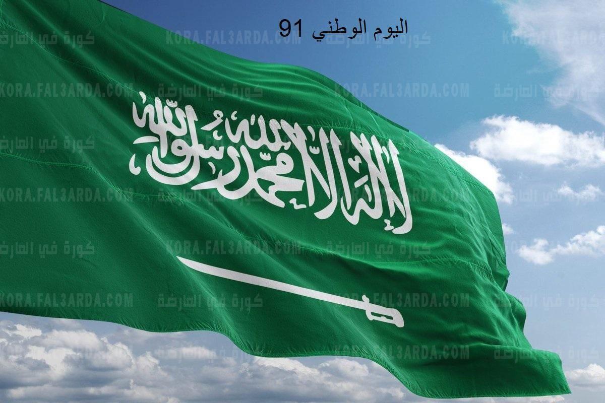 متى اليوم الوطني السعودي 91 أجازة watan day