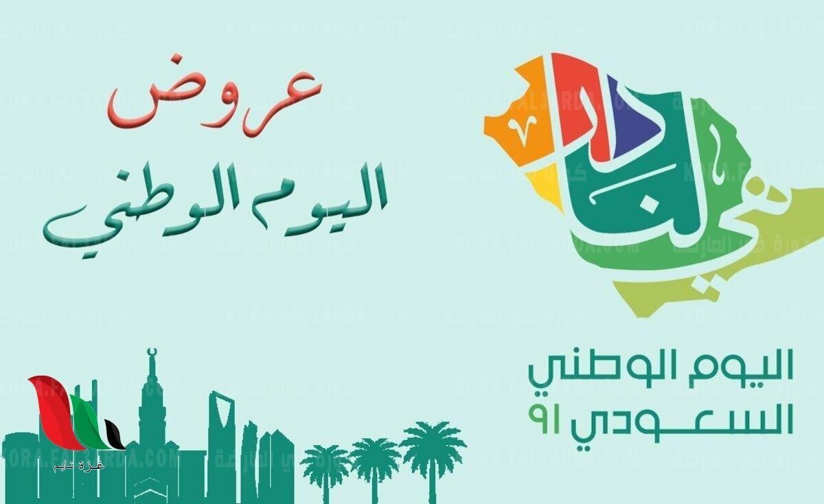عروض اليوم الوطني 2021 (91) واكواد الخصم في المملكة العربية السعودية