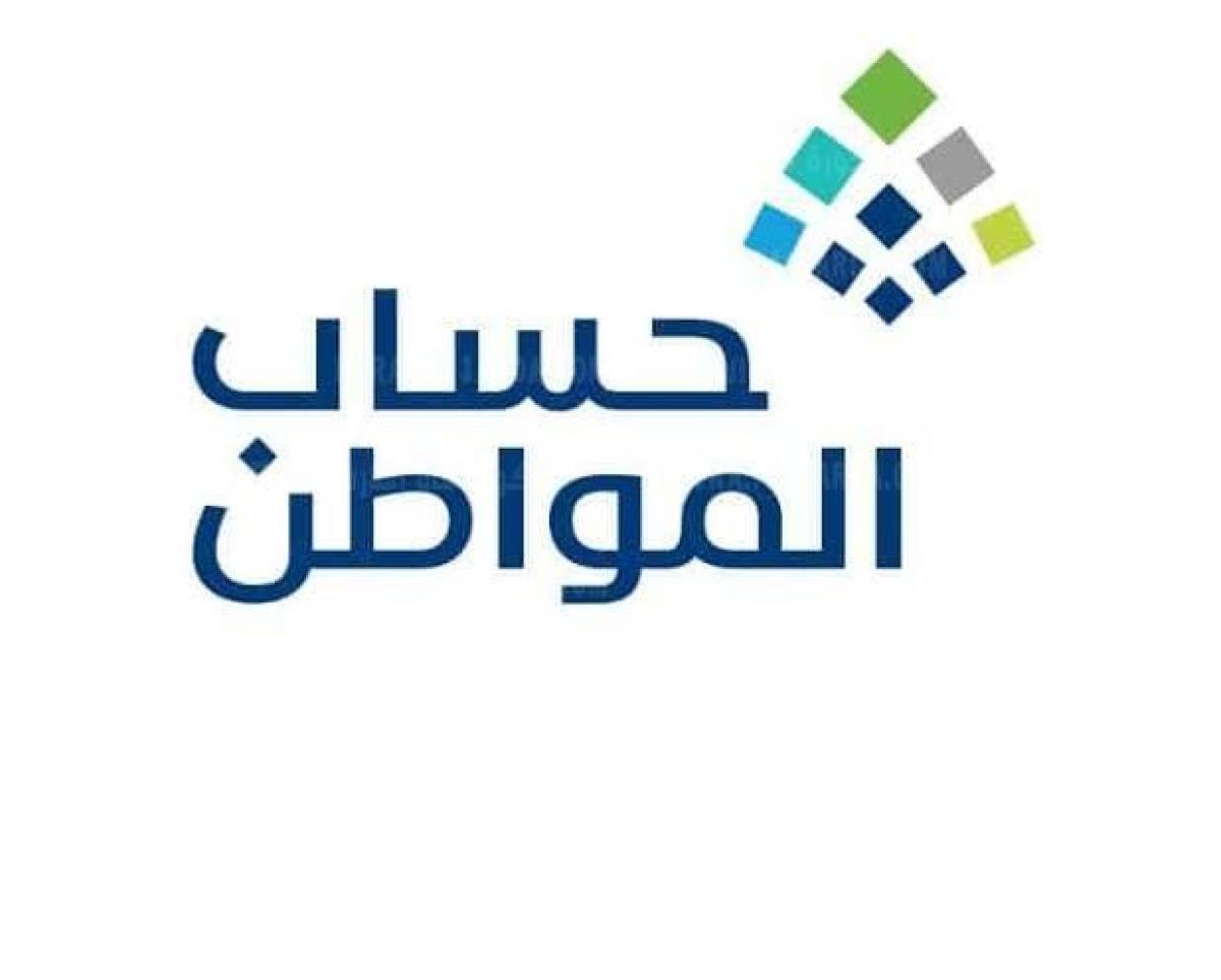 """""""الان"""" موعد صرف حساب المواطن السعودي الدفعة 46 شهر سبتمبر ورابط وخطوات الاستعلام عن الدعم"""