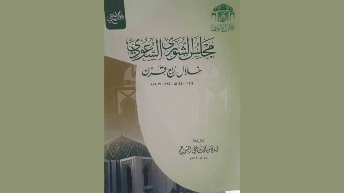 ربع قرن من تاريخ مجلس الشورى يتلخص في كتاب بمعرض الرياض الدولي