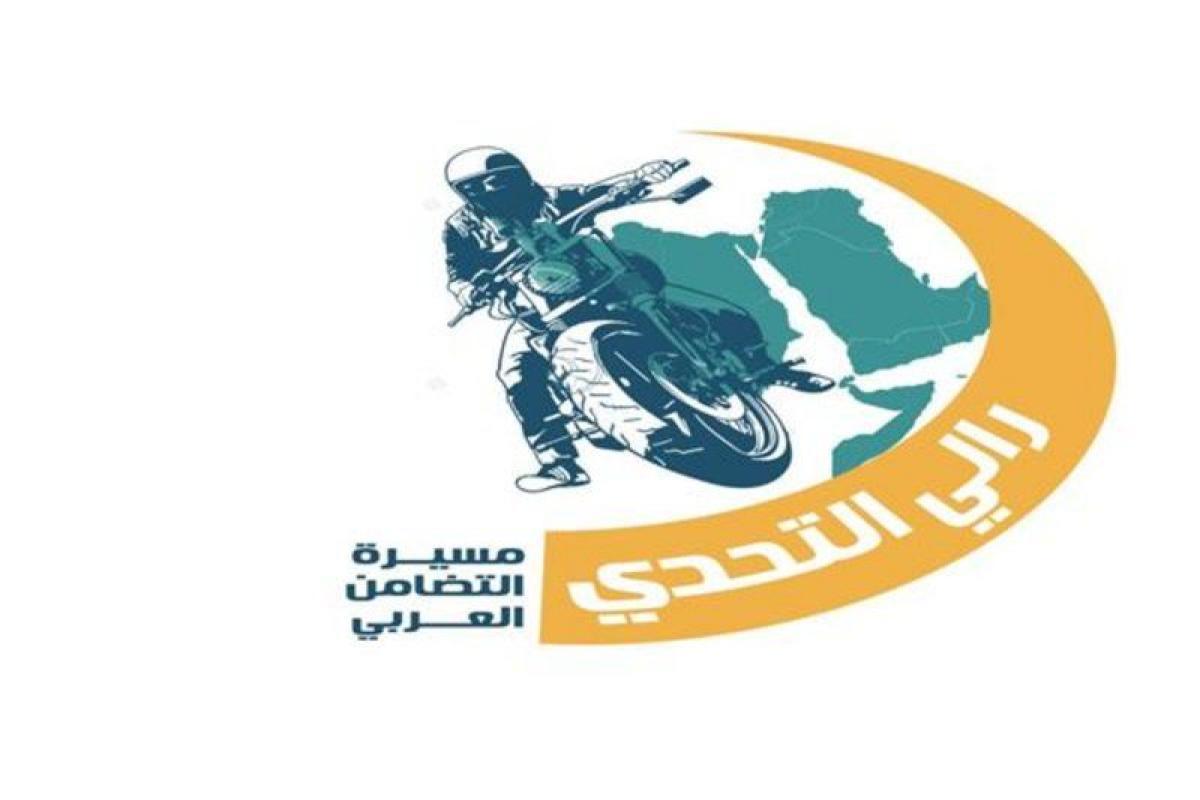 """""""رالي التحدي"""".. مسيرة تضامن عربي بالدراجات النارية من مصر للسعودي"""