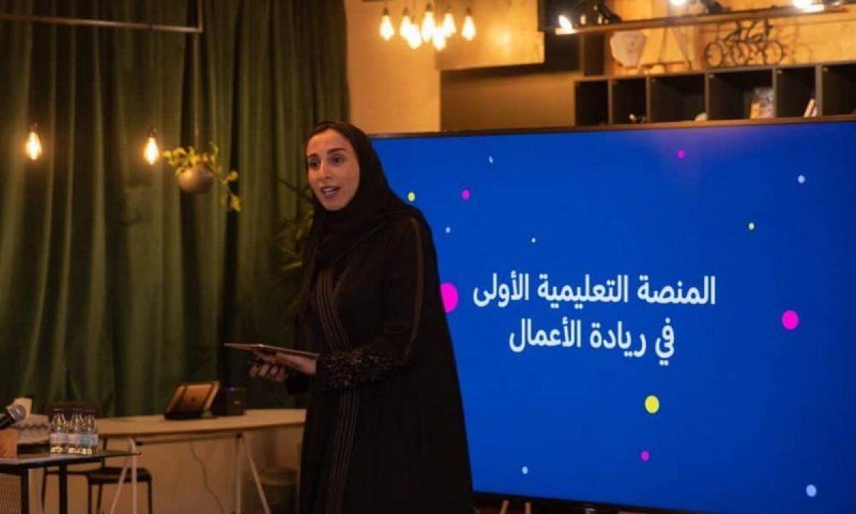 أول منصة تعليمية لريادة الأعمال تشارك في معرض الرياض الدولي للكتا