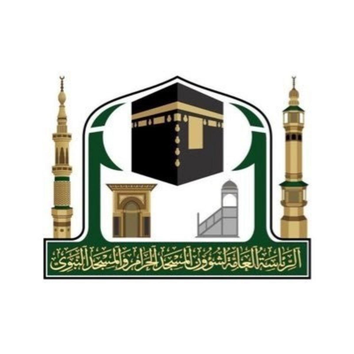 رئاسة الحرمين تعلن توفر وظائف موسمية مؤقتة بالمسجد الحرام