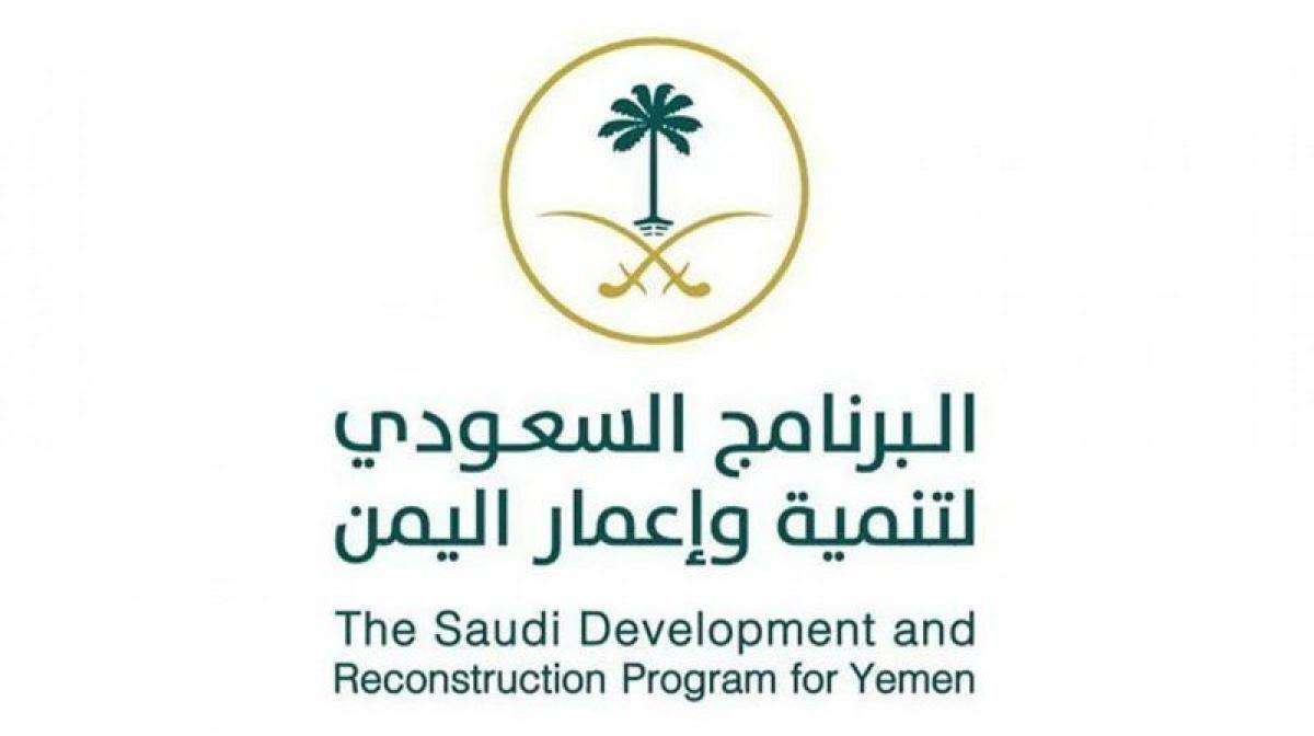 """""""البرنامج السعودي لتنمية وإعمار اليمن"""" يقدم أكثر من 204 مشروعات و"""