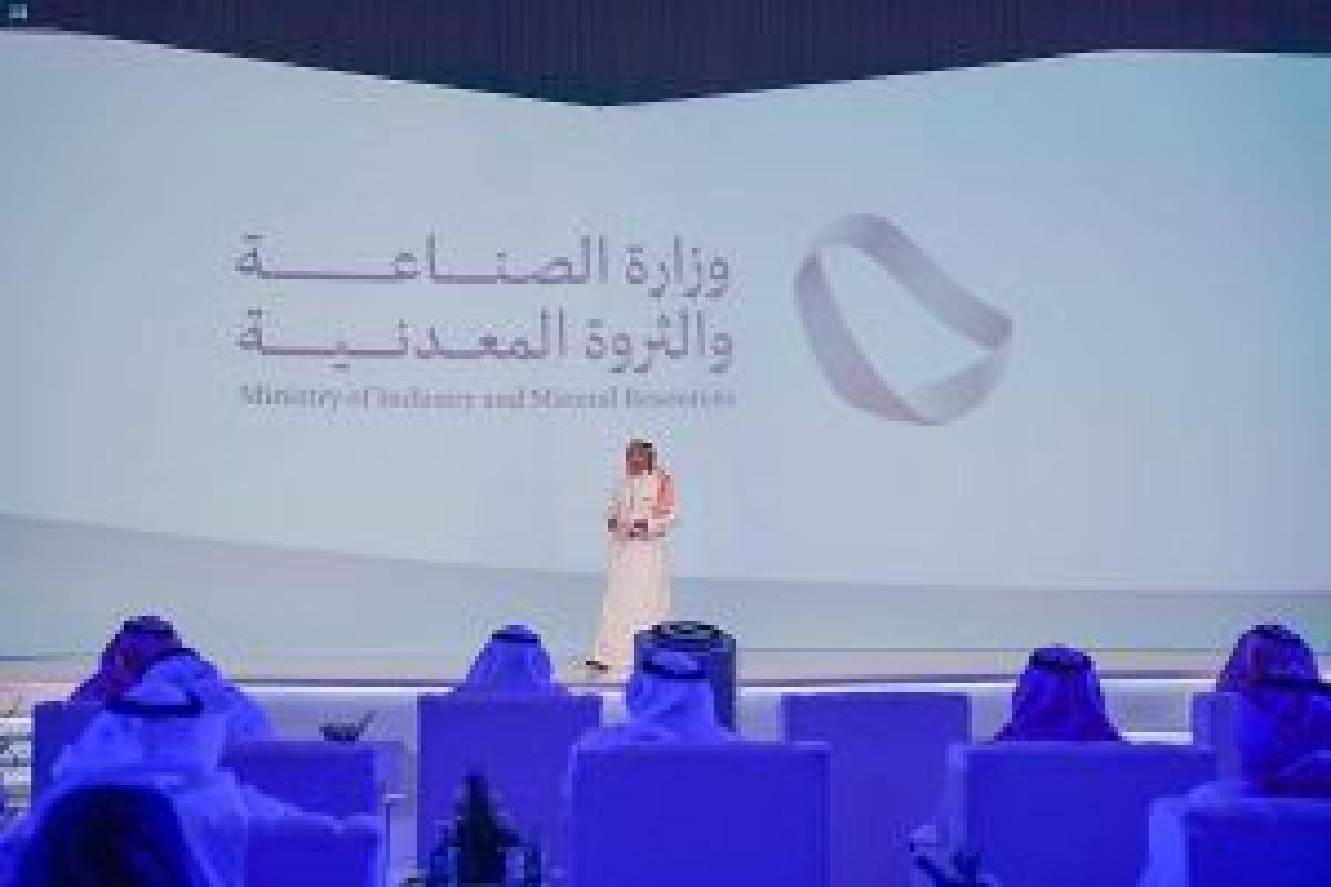 وزير الصناعة والثروة المعدنية يدشّن الهوية الجديدة للوزارة ويعلن إستراتيجيتها المؤسسية (فيديو) أبرز المواد