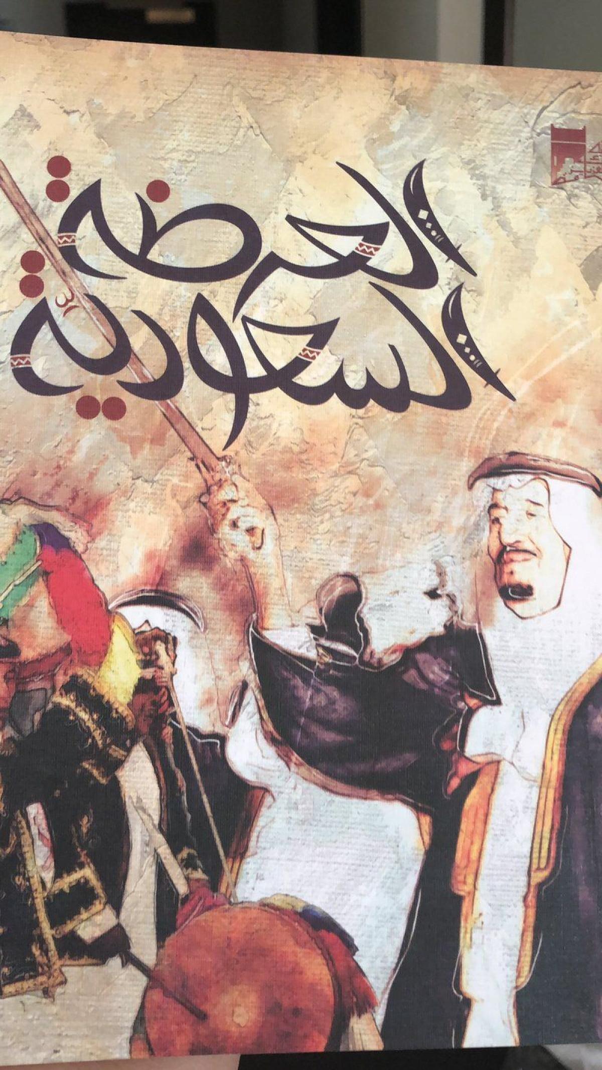 """كتاب """"العرضة السعودية"""".. يحكي ملامح عن الموروث الثقافي للمملكة"""