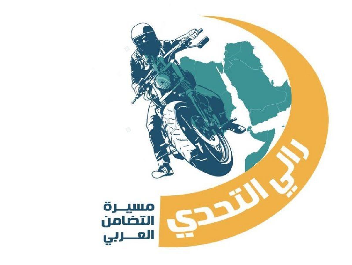 """""""رالي التحدي"""".. مسيرة تضامن عربي تنطلق من مصر إلى السعودية"""