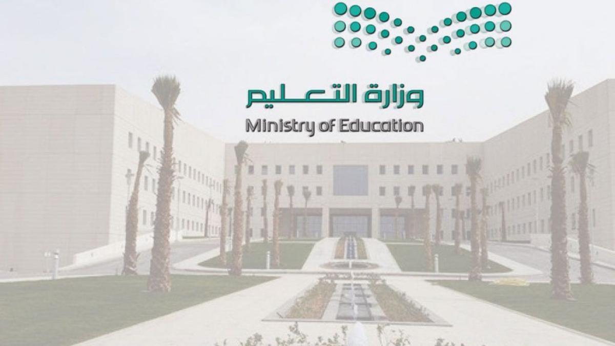 وزارة التعليم تُصدر توجيهان بشأن العودة الحضورية لطلبة الابتدائي ورياض الأطفال أبرز المواد
